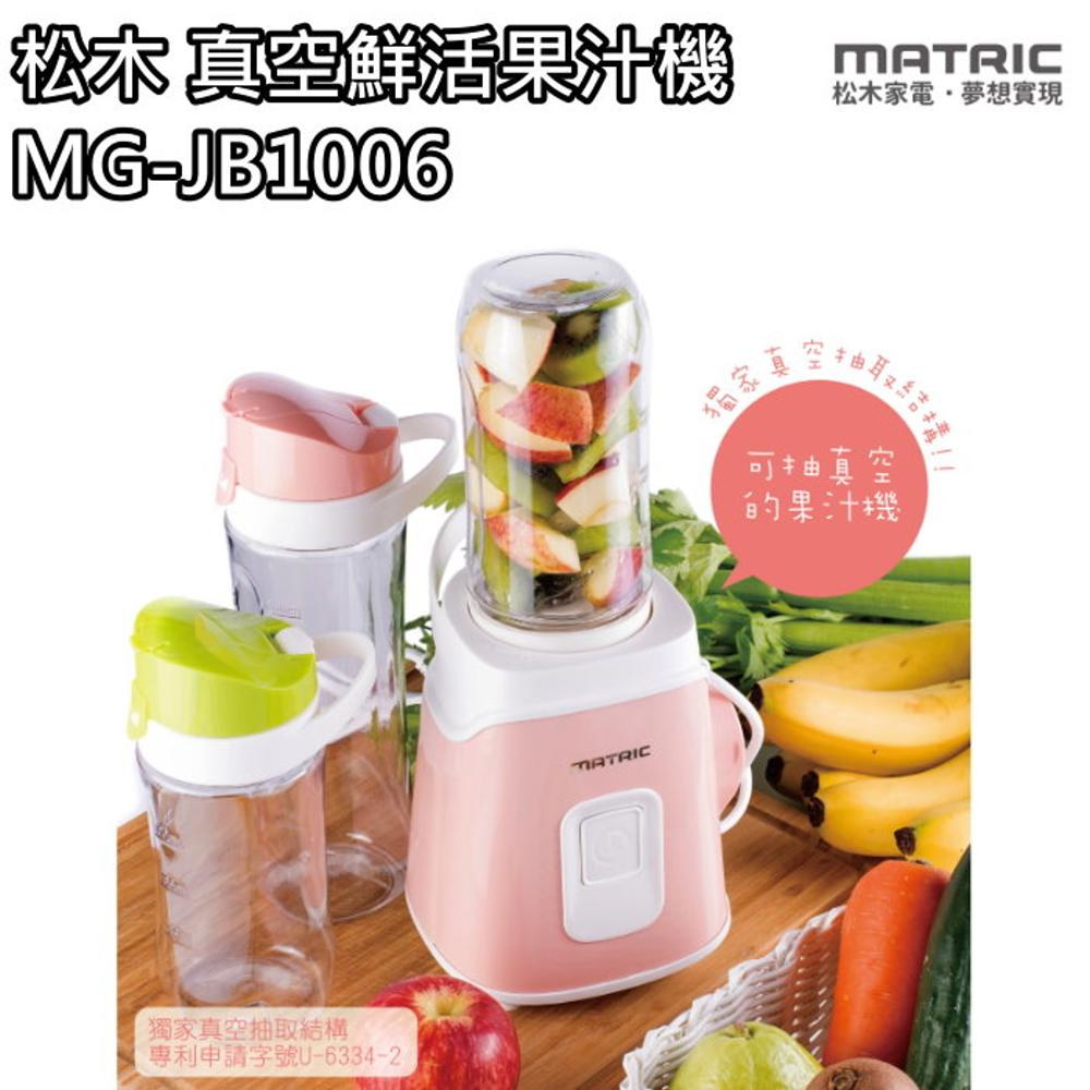 【松木】真空鮮活果汁機(雙杯組) / 冰沙機 / 隨身杯 / MG-JB1006