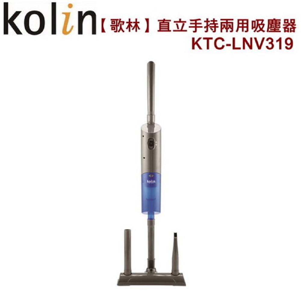 【歌林】直立手持兩用吸塵器(有線) / KTC-LNV319 / HEPA水洗濾網