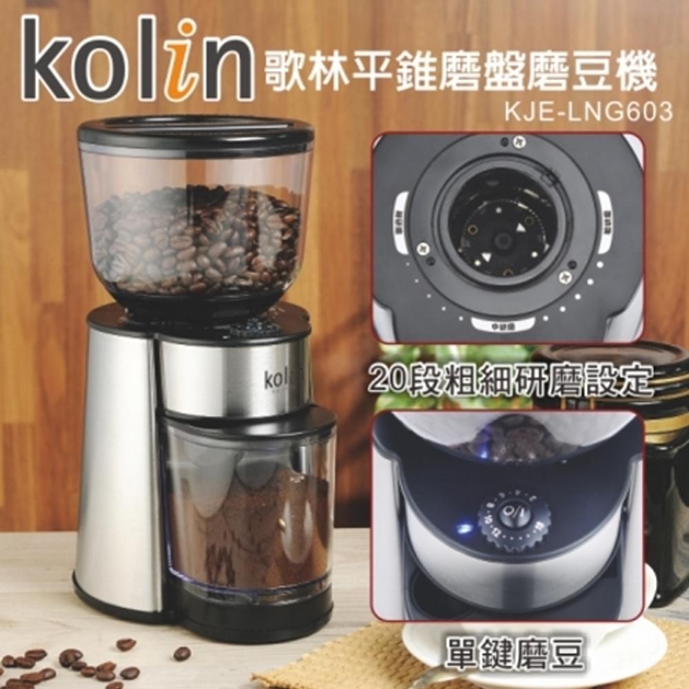 【歌林 Kolin】平錐磨盤磨豆機 / 咖啡機/ KJE-LNG603