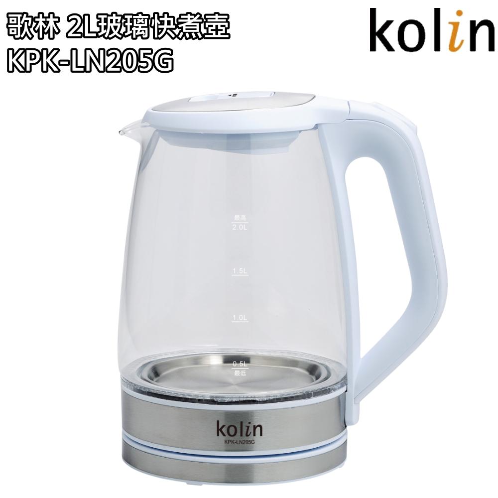 【歌林 Kolin】2L玻璃快煮壺 / 電茶壺 / 熱水壺 / KPK-LN205G
