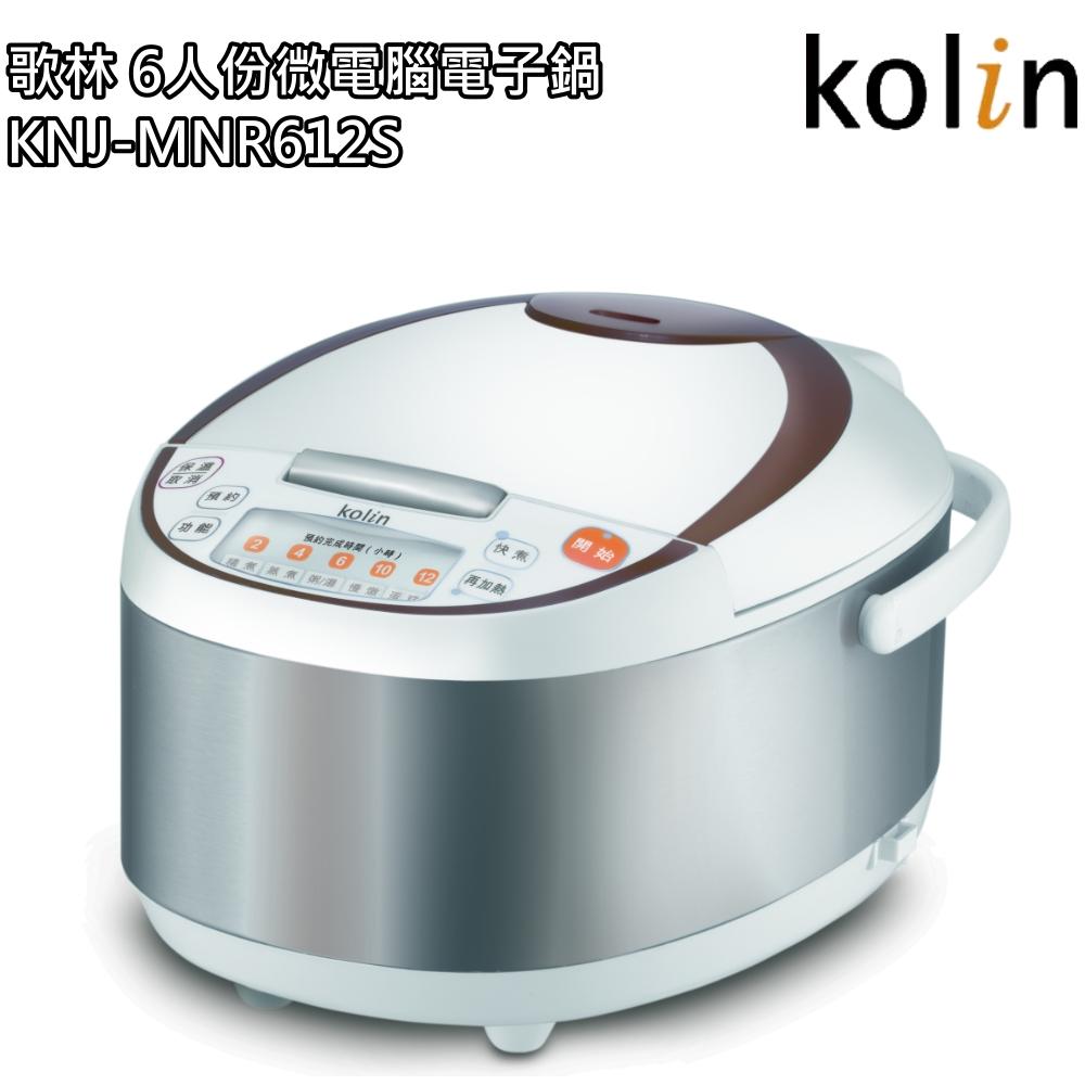 【歌林 Kolin】6人份微電腦電子鍋 / 電鍋 / 電飯鍋 KNJ-MNR612S