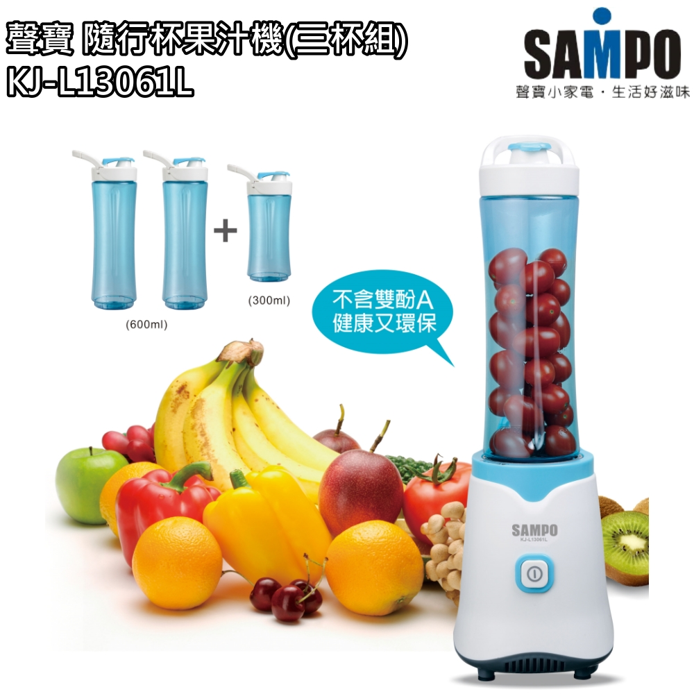 【聲寶 SAMPO】隨行杯果汁機(三杯組) / 冰沙機 / KJ-L13061L
