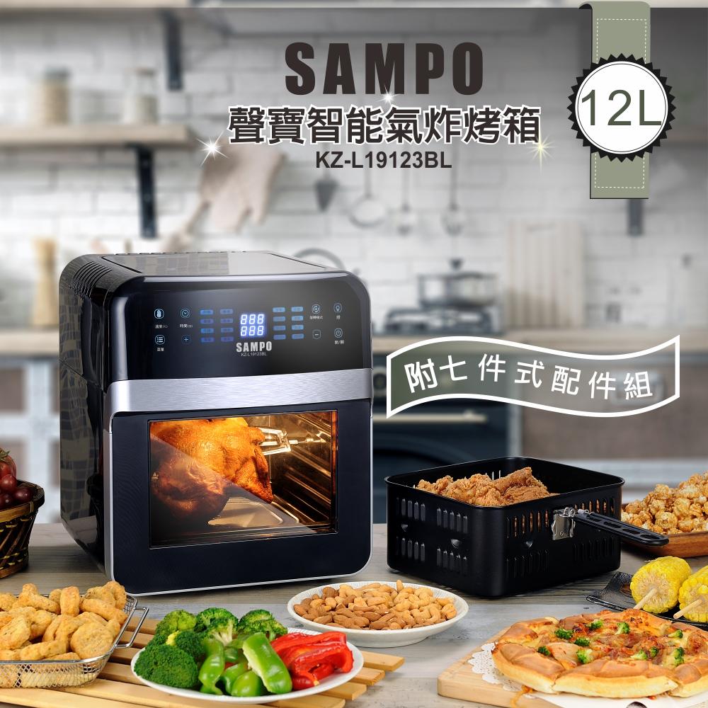 【聲寶 SAMPO】12L智能氣炸烤箱 / 氣炸鍋 / 油切烤箱 / 油炸鍋 / KZ-L19123BL