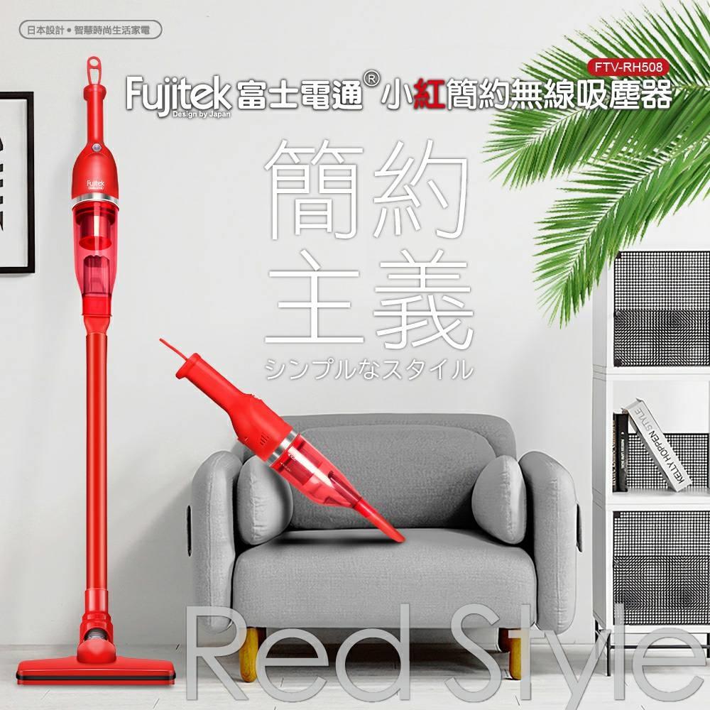 【富士電通 Fujitek】小紅簡約無線吸塵器 / 除塵機 / 可水洗濾網 FTV-RH508