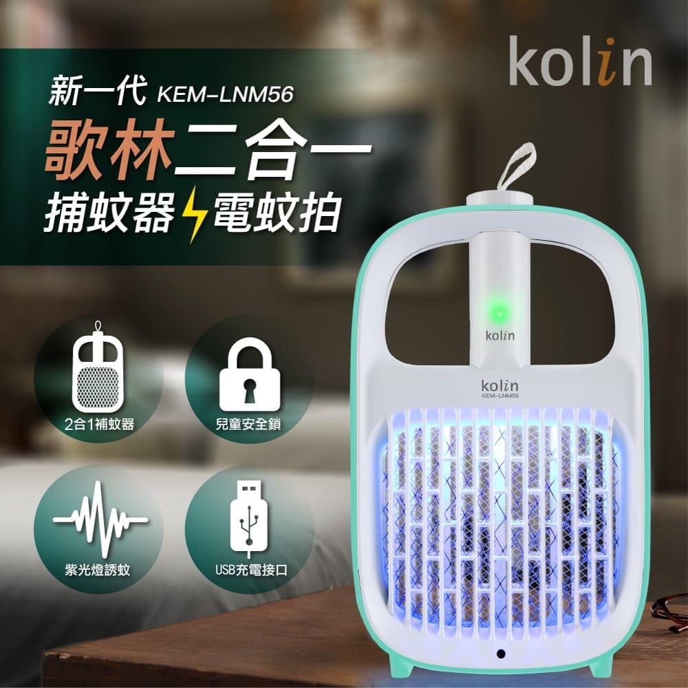 【歌林 Kolin】新一代兩用捕蚊器 / 捕蚊燈 / 電蚊拍 KEM-LNM56