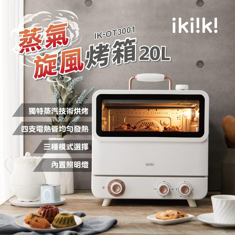 【伊崎 ikiiki】20L蒸氣旋風烤箱 /  蒸氣烤箱 / 烤箱 IK-OT3001