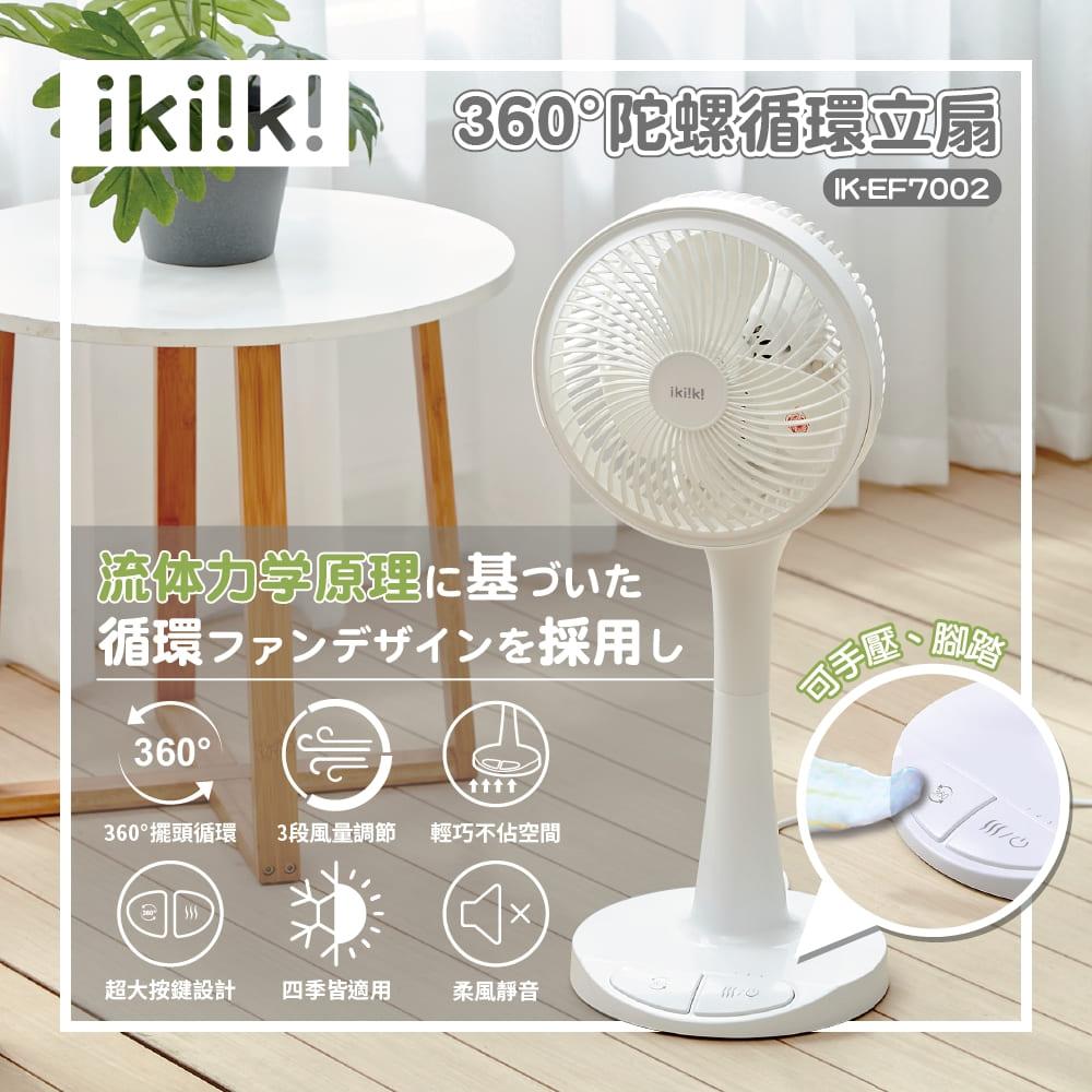 【伊崎 Ikiiki】360°陀螺循環立扇 / 立扇 / 風扇 IK-EF7002