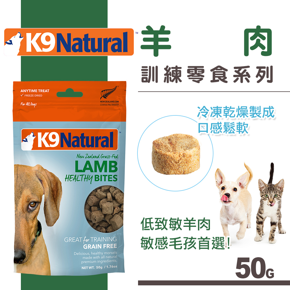 紐西蘭K9羊肉訓練零食(50g)