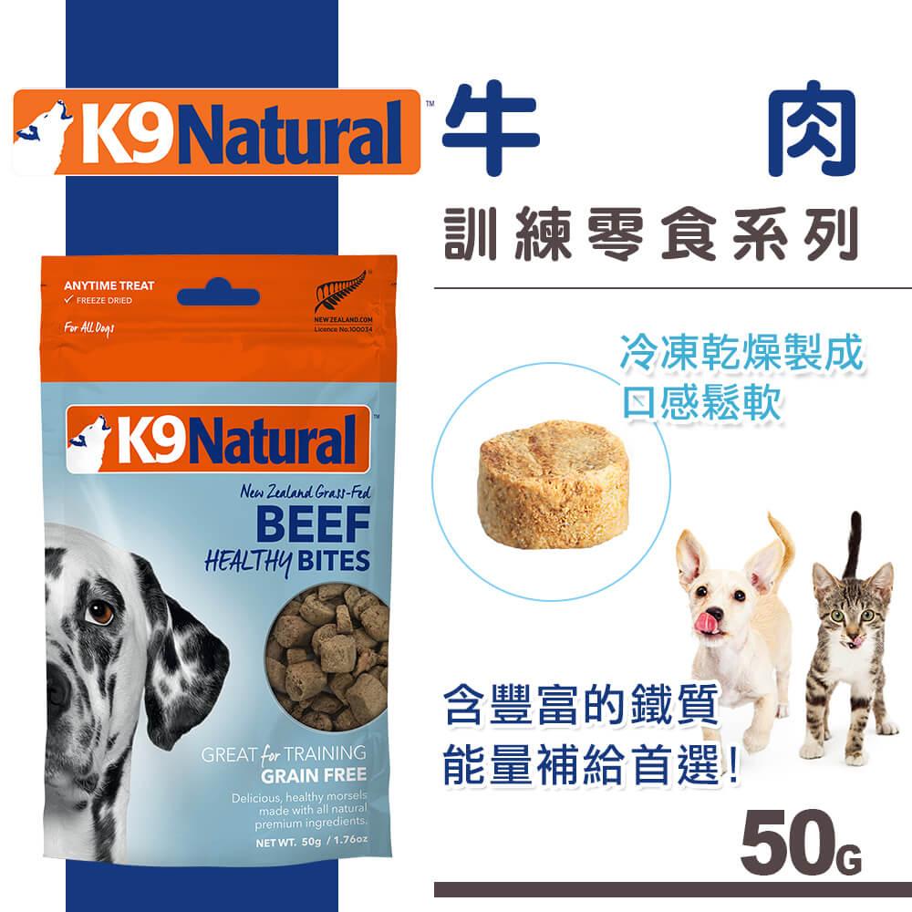 紐西蘭K9牛肉訓練零食(50g)