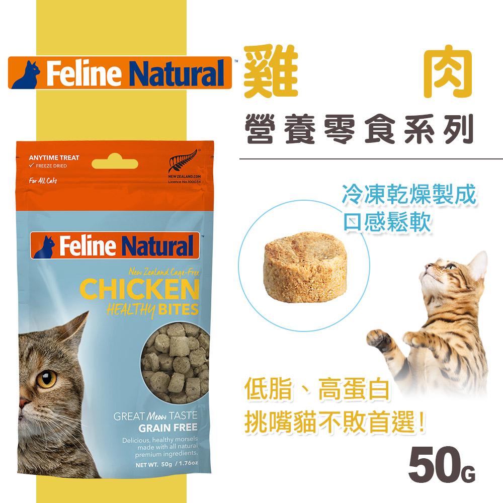 紐西蘭K9 Feline Natural 貓咪雞肉營養零食 (50g)