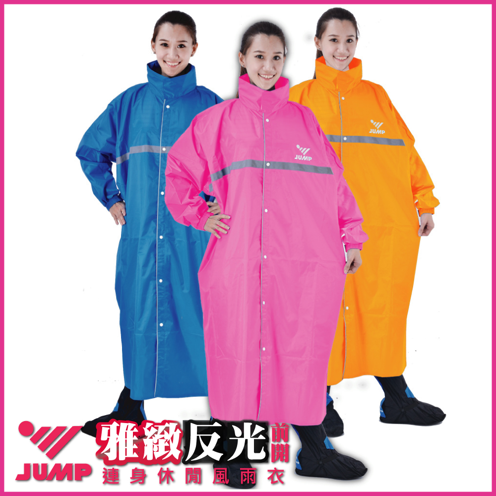 【JUMP】雅緻反光前開連身休閒風雨衣(2XL~4XL_三色)