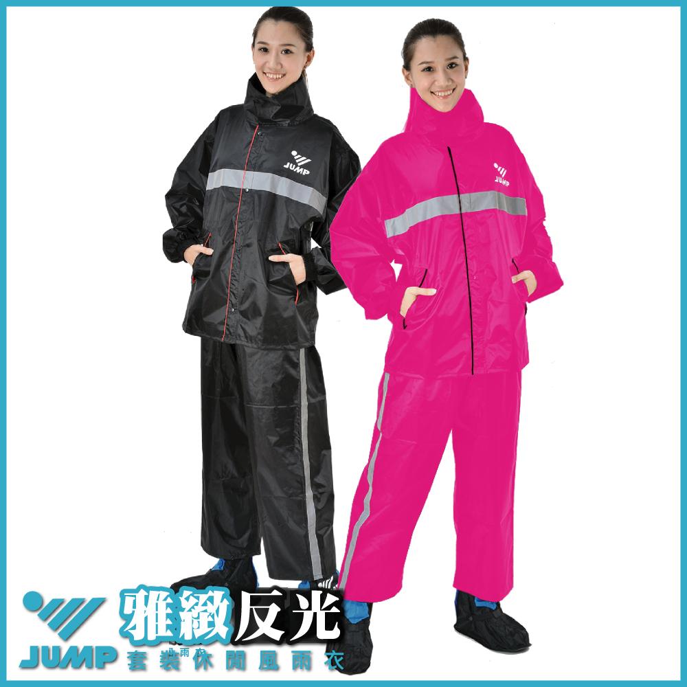 【JUMP】雅緻反光套裝連身休閒風雨衣(S~3XL_二色)