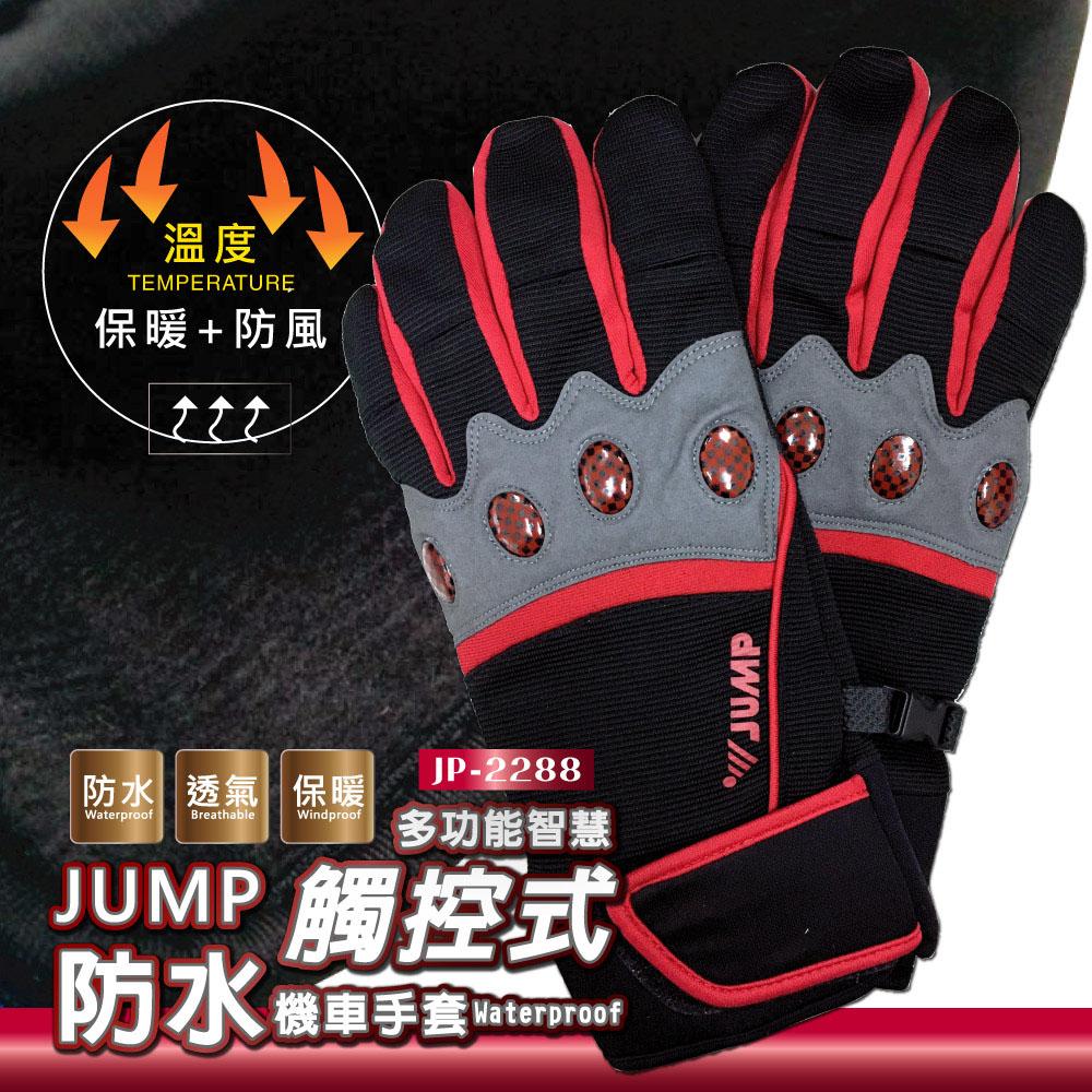 【JUMP】防水防滑防摔耐磨智慧多功能機車手套(奇幻紅_S~XL)