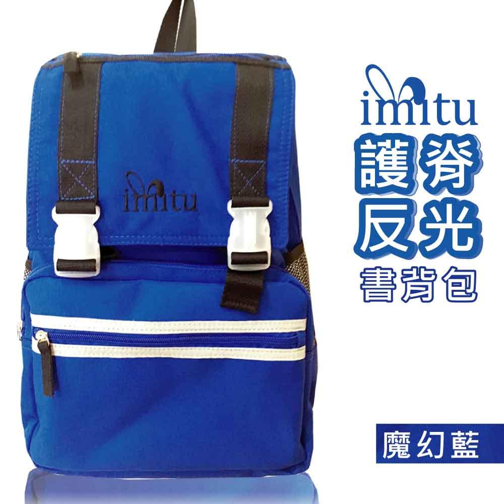 imitu 米圖 時尚護脊背包(藍)MT583800B