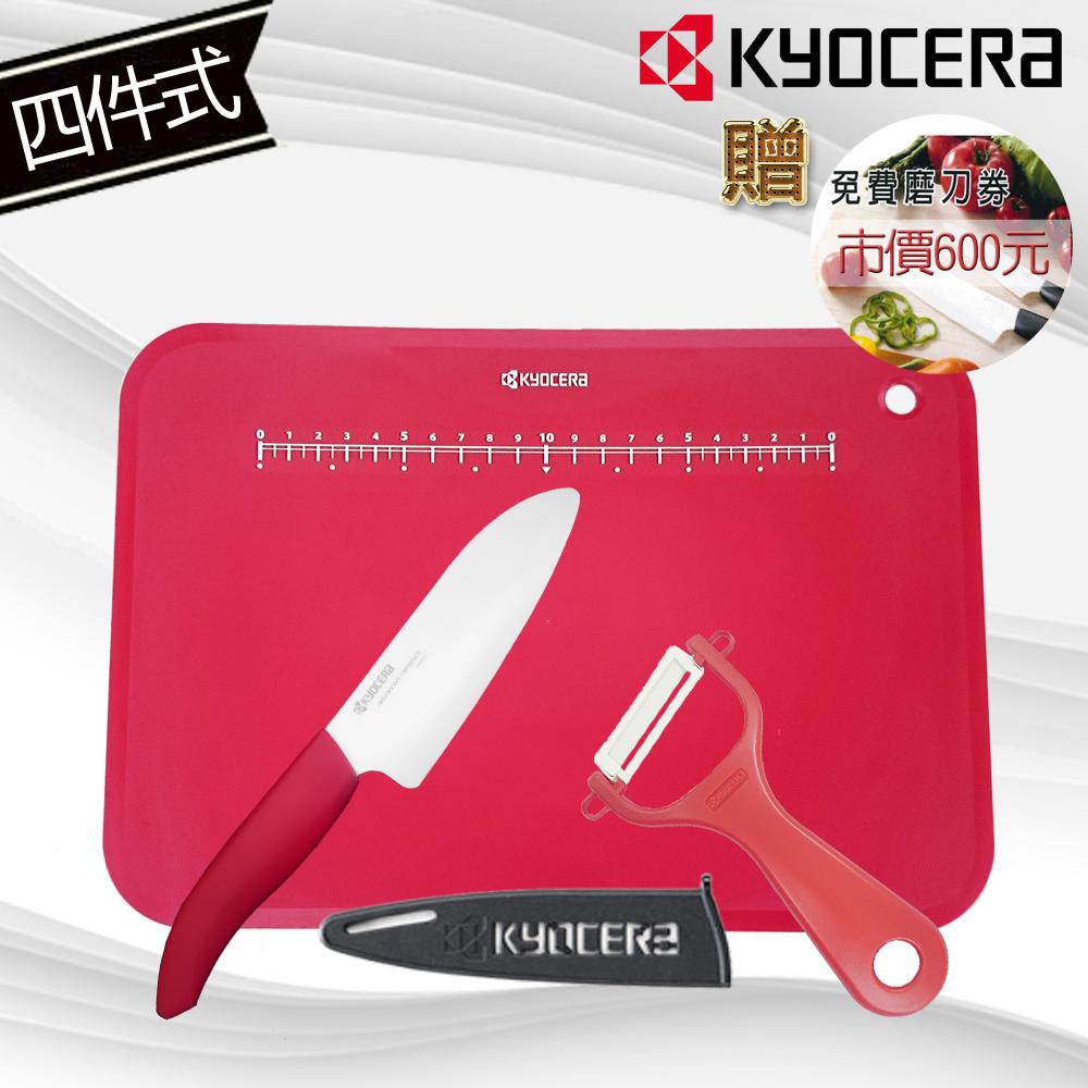 【KYOCERA】日本京瓷陶瓷刀四件套組(紅色)