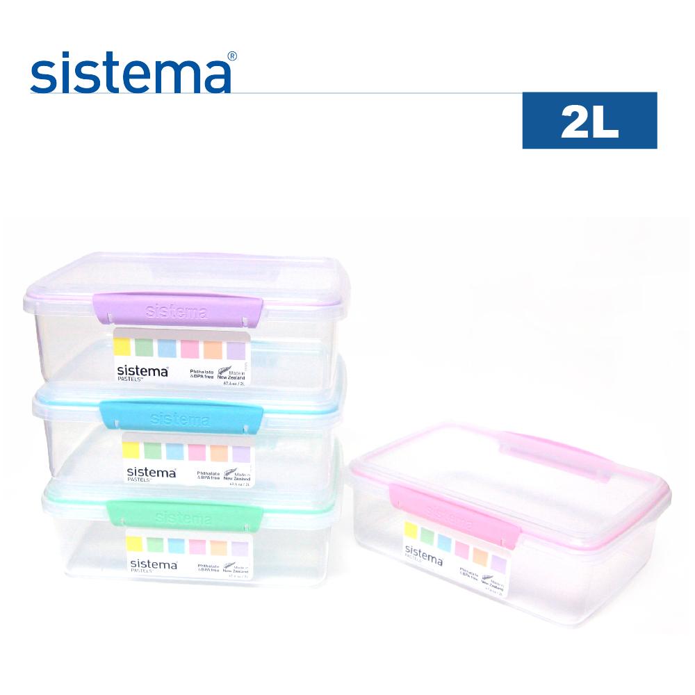 【sistema】紐西蘭進口粉彩系列扣式保鮮盒2L(顏色隨機)