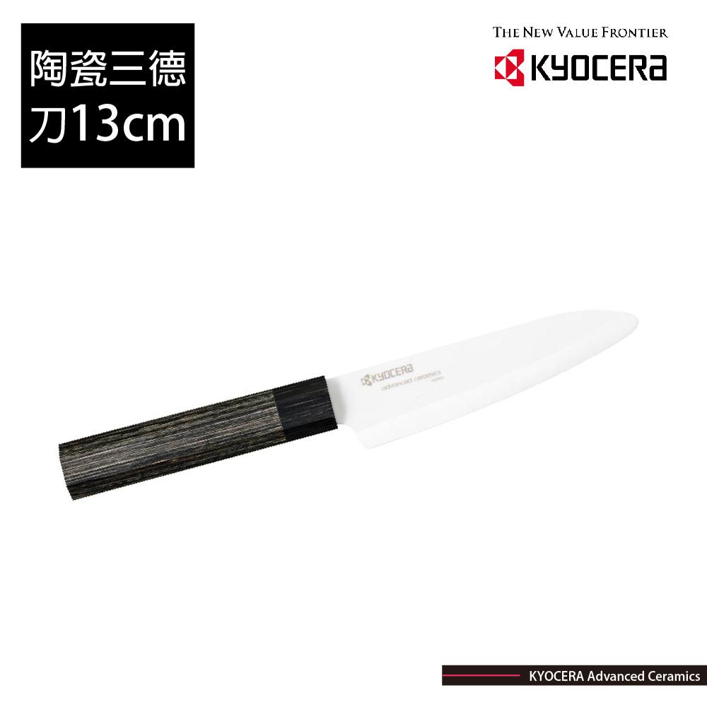 日本京瓷陶瓷三德刀-13cm