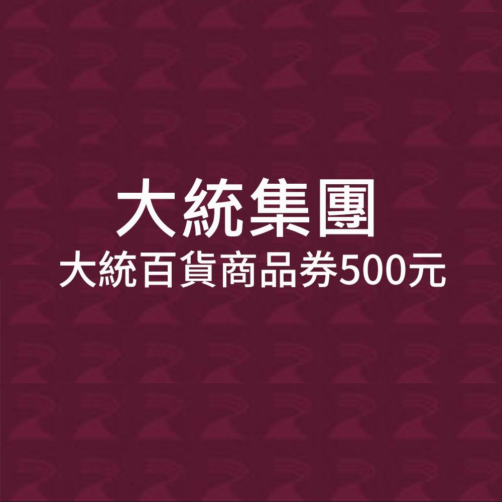 【高雄】大統集團百貨電子商品券500元