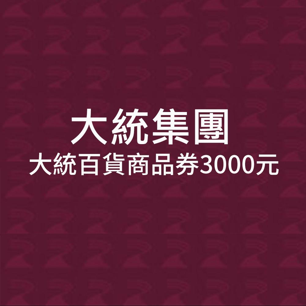 【高雄】大統集團百貨電子商品券3,000元_限時優惠