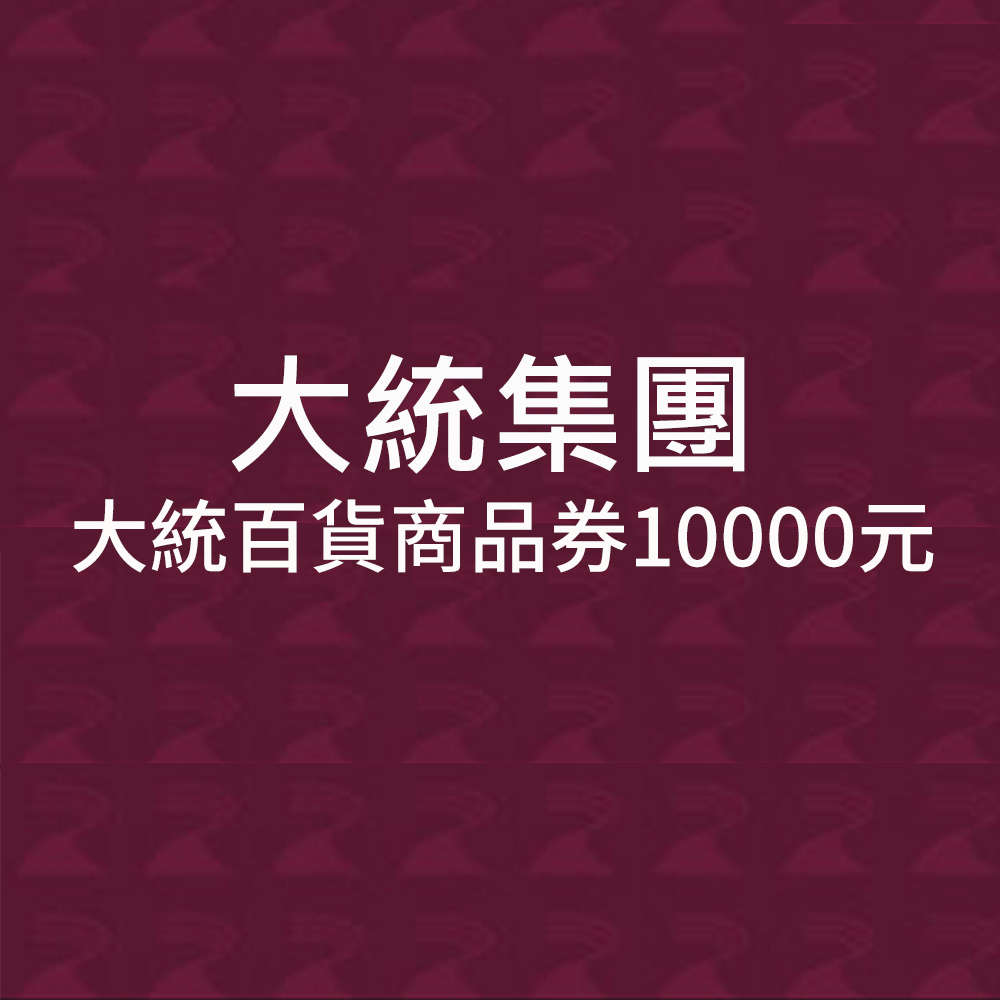 【高雄】大統集團百貨電子商品券10,000元
