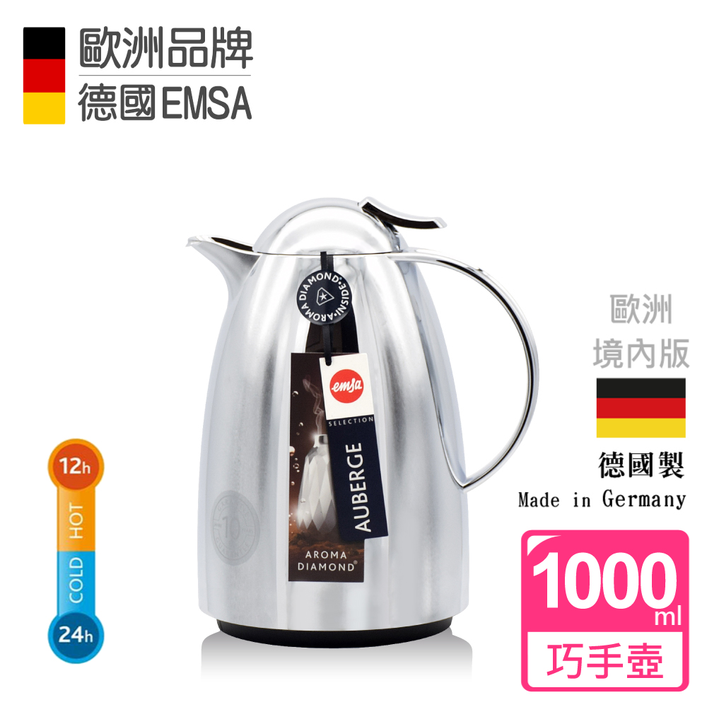 【德國EMSA】頂級真空保溫壺 巧手壺系列AUBERGE (保固5年) 1.0L 炫光銀