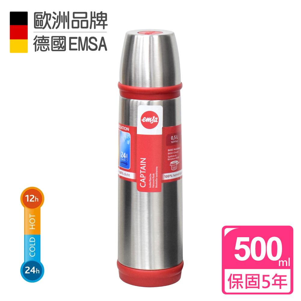 【德國EMSA】隨行保溫杯Captain(保固5年)-500ml-銀紅