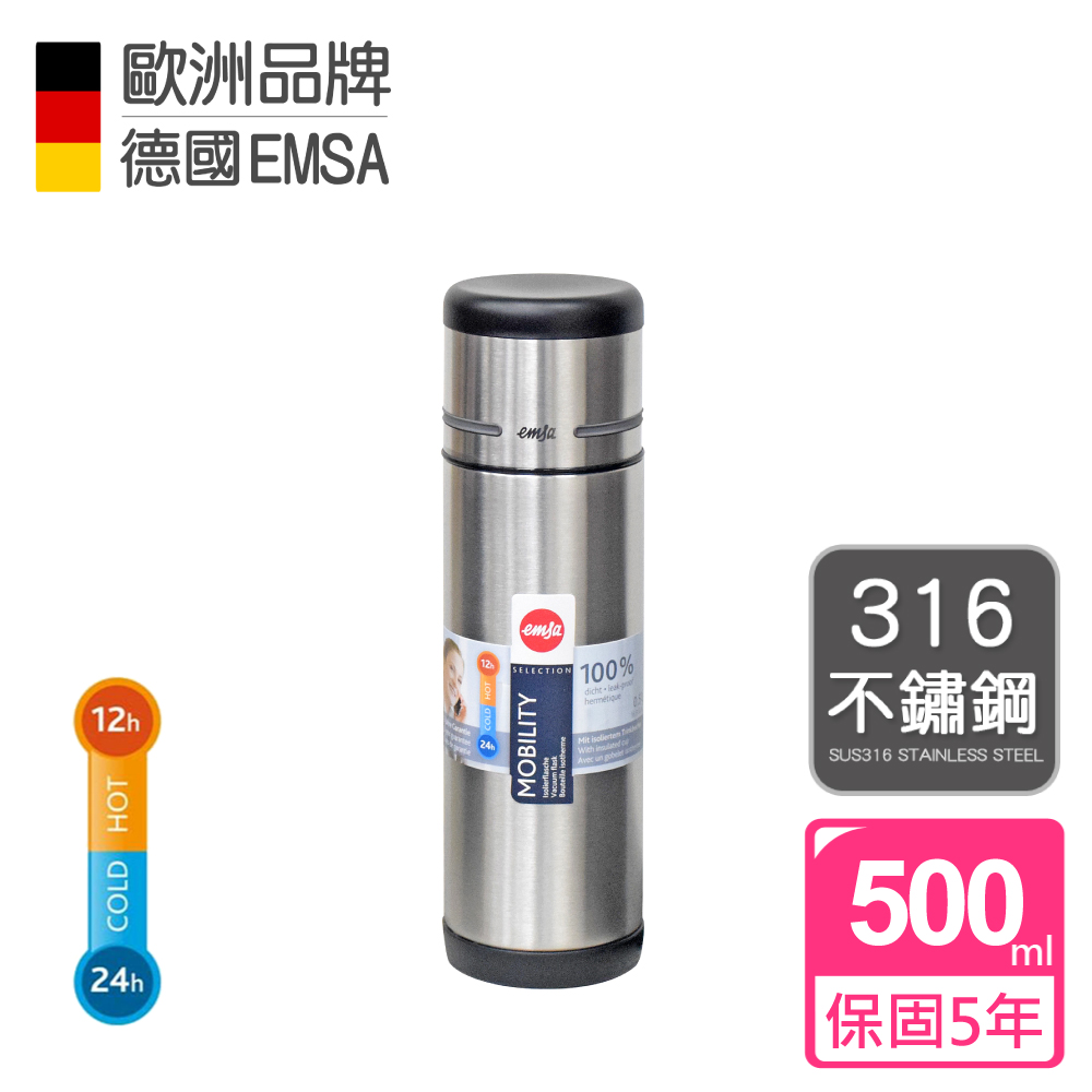 【德國EMSA】隨行保溫杯MOBILITY(保固5年)-500ml-銀灰