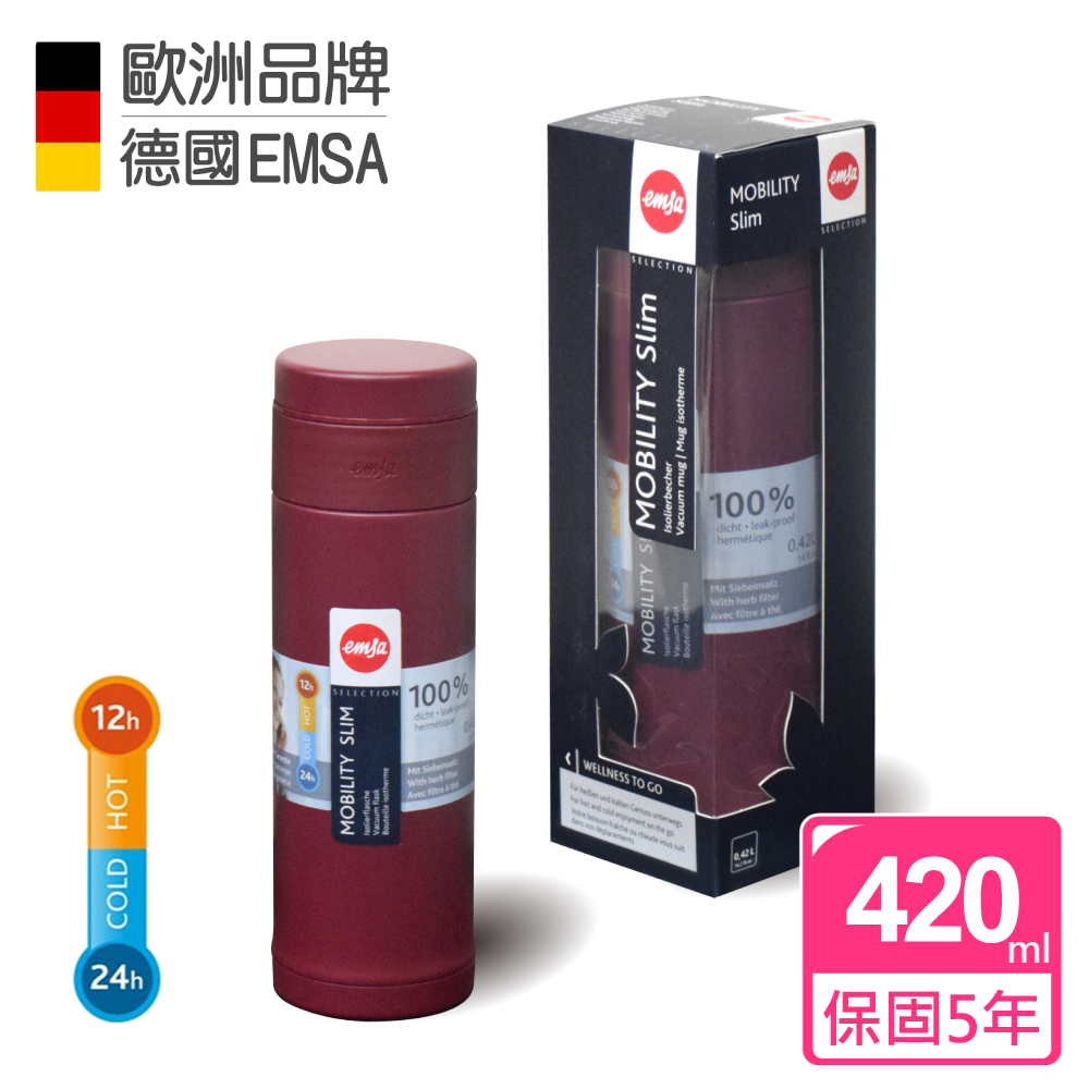 【德國EMSA】隨行輕量保溫杯MOBILITY Slim(保固5年)-420ml-酒紅