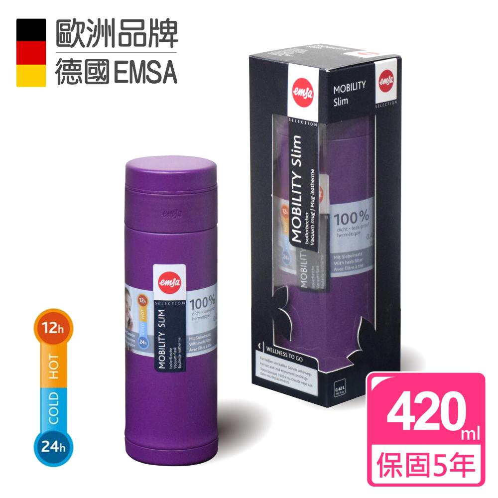 【德國EMSA】隨行輕量保溫杯MOBILITY Slim(保固5年)-420ml-黑莓紫