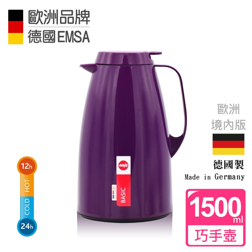 【德國EMSA】頂級真空保溫壺 巧手壺系列BASIC 1.5L 優雅紫