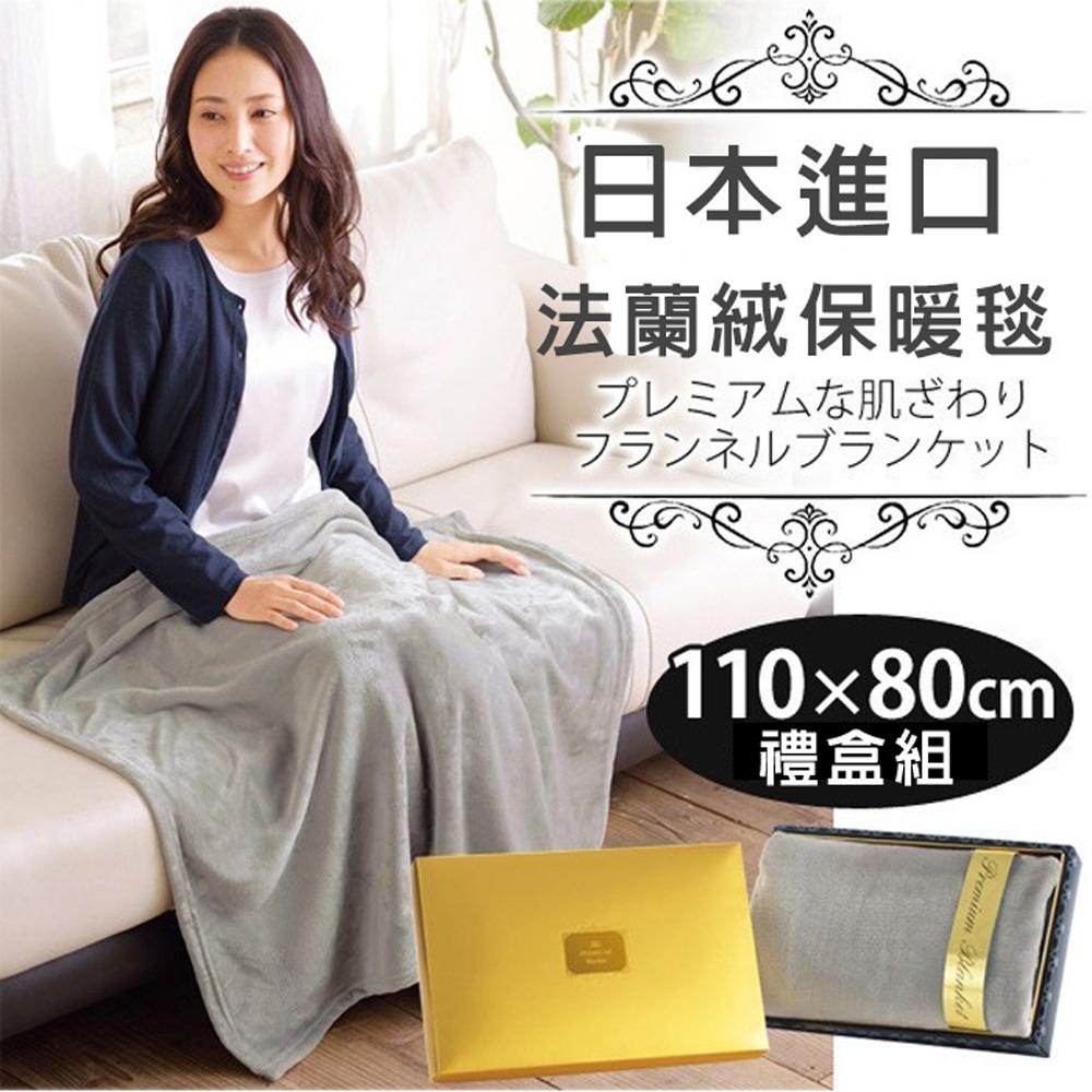 日本Premium舒適法蘭絨保暖毯 午休毯 嬰兒保暖毯 禮盒精裝 110x80cm(四季通用)