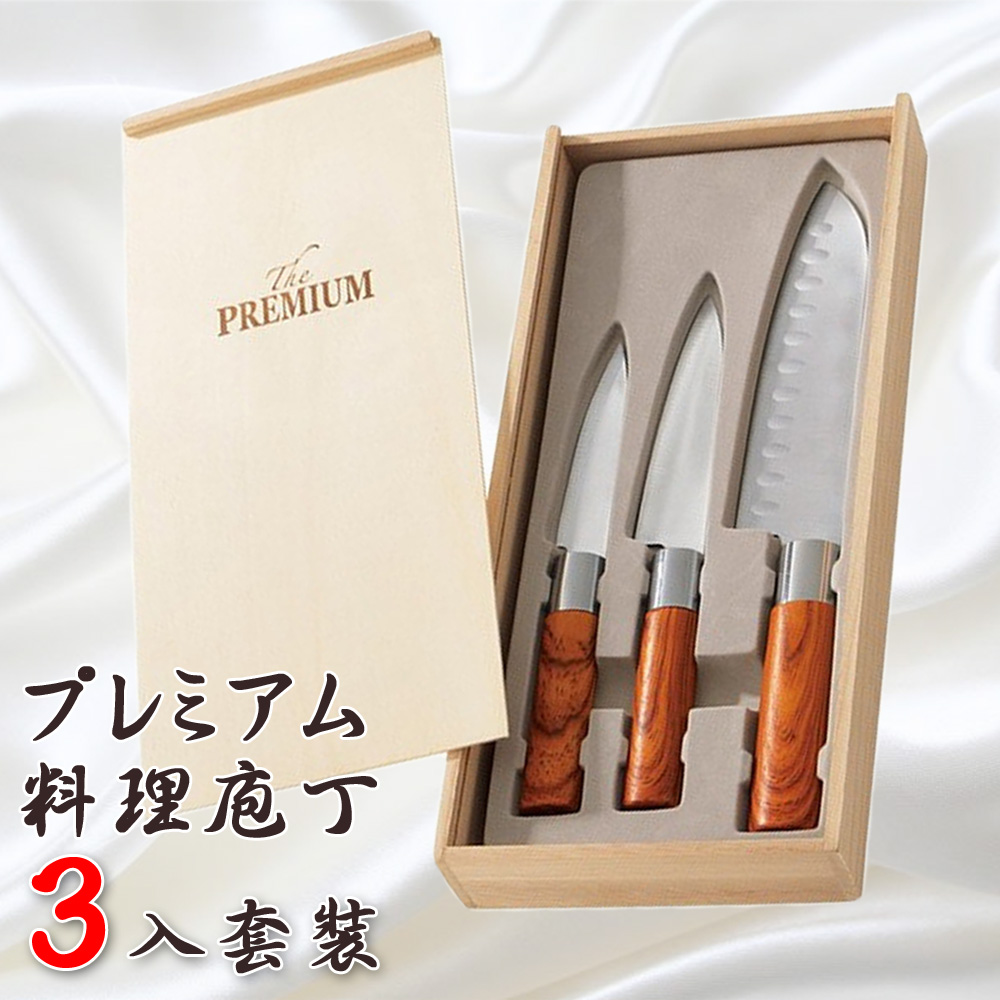 【PREMIUM】日本料理御用 不鏽鋼庖丁刀 牛刀 (禮盒3入組)