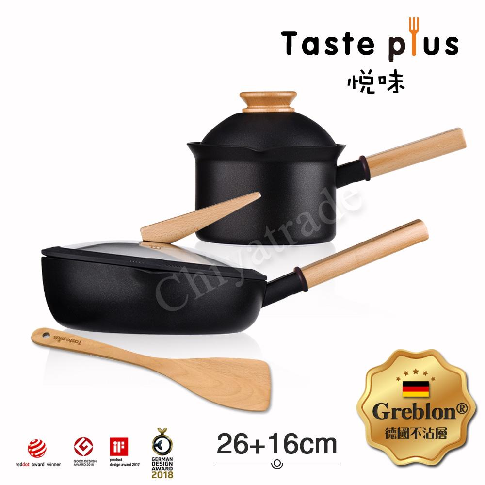 【Taste Plus】悅味元木系列 內外不沾鍋 26cm煎鍋+16cm奶鍋 兩件組 IH全對應設計(附原廠鍋蓋+木鏟)