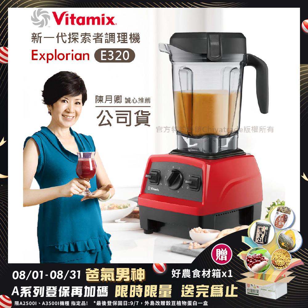 【美國原裝Vita-Mix】E320 Explorian探索者調理機2.0L 果汁機 養生綠拿鐵 獨家贈豪禮組-紅色