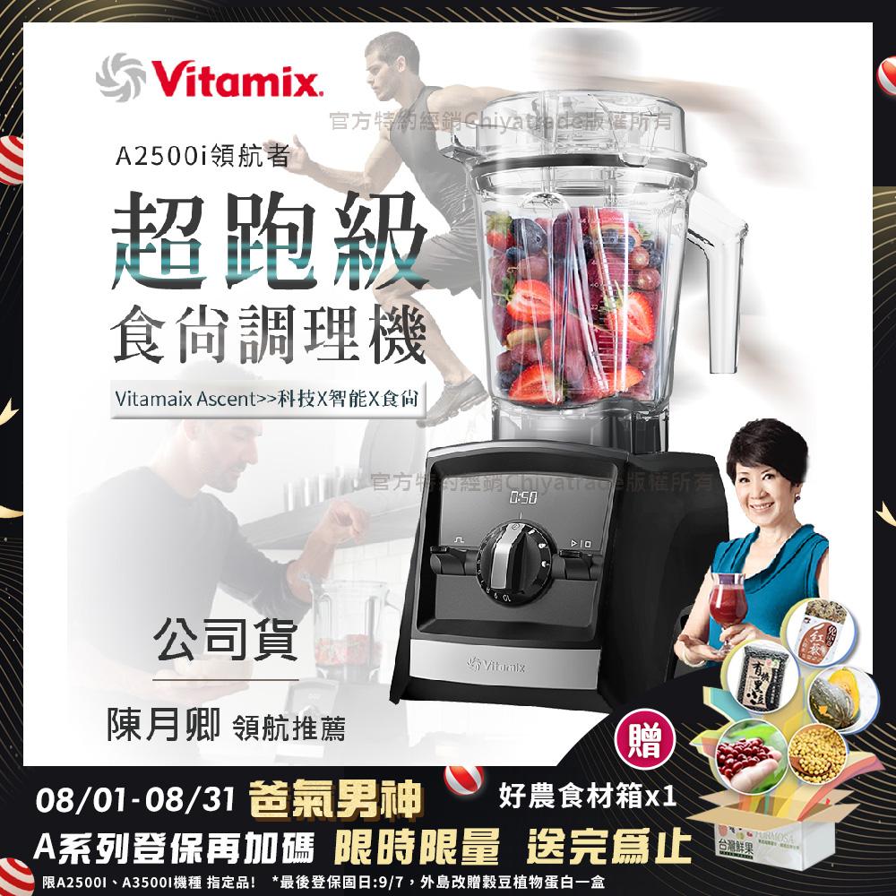 【美國Vitamix】Ascent領航者全食物調理機 渦流科技 智能x果汁機 食尚綠拿鐵 A2500i-黑色