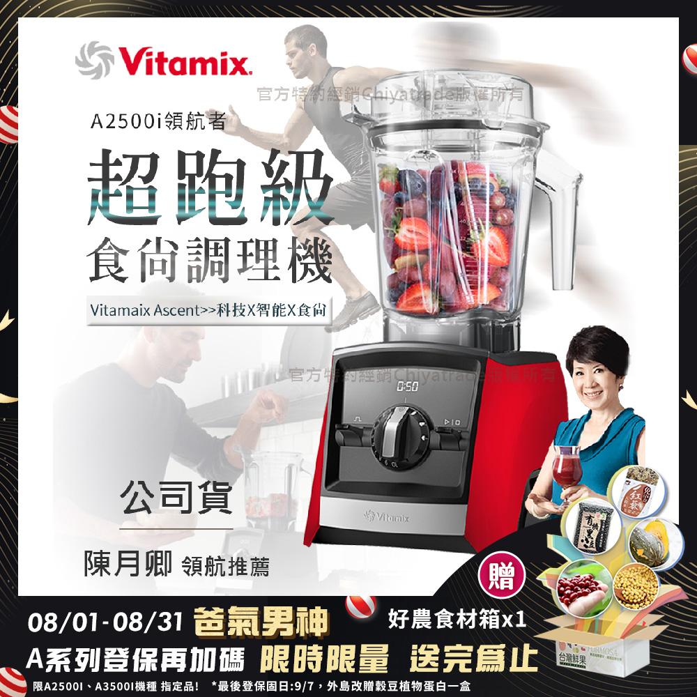 【美國Vitamix】Ascent領航者全食物調理機 渦流科技 智能x果汁機 食尚綠拿鐵 A2500i-紅色