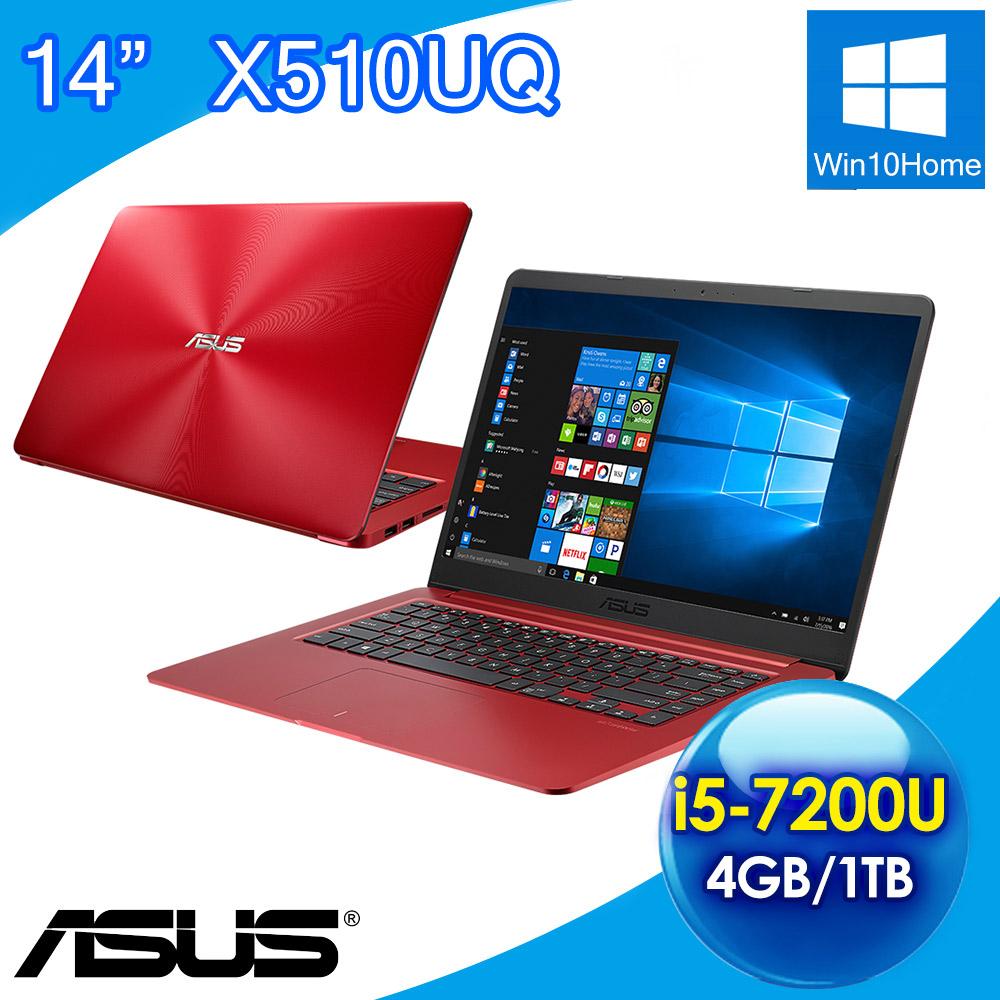 【福利網獨享】ASUS Vivobook Classic X510UQ (i5-7200U/2G獨顯/1TB)