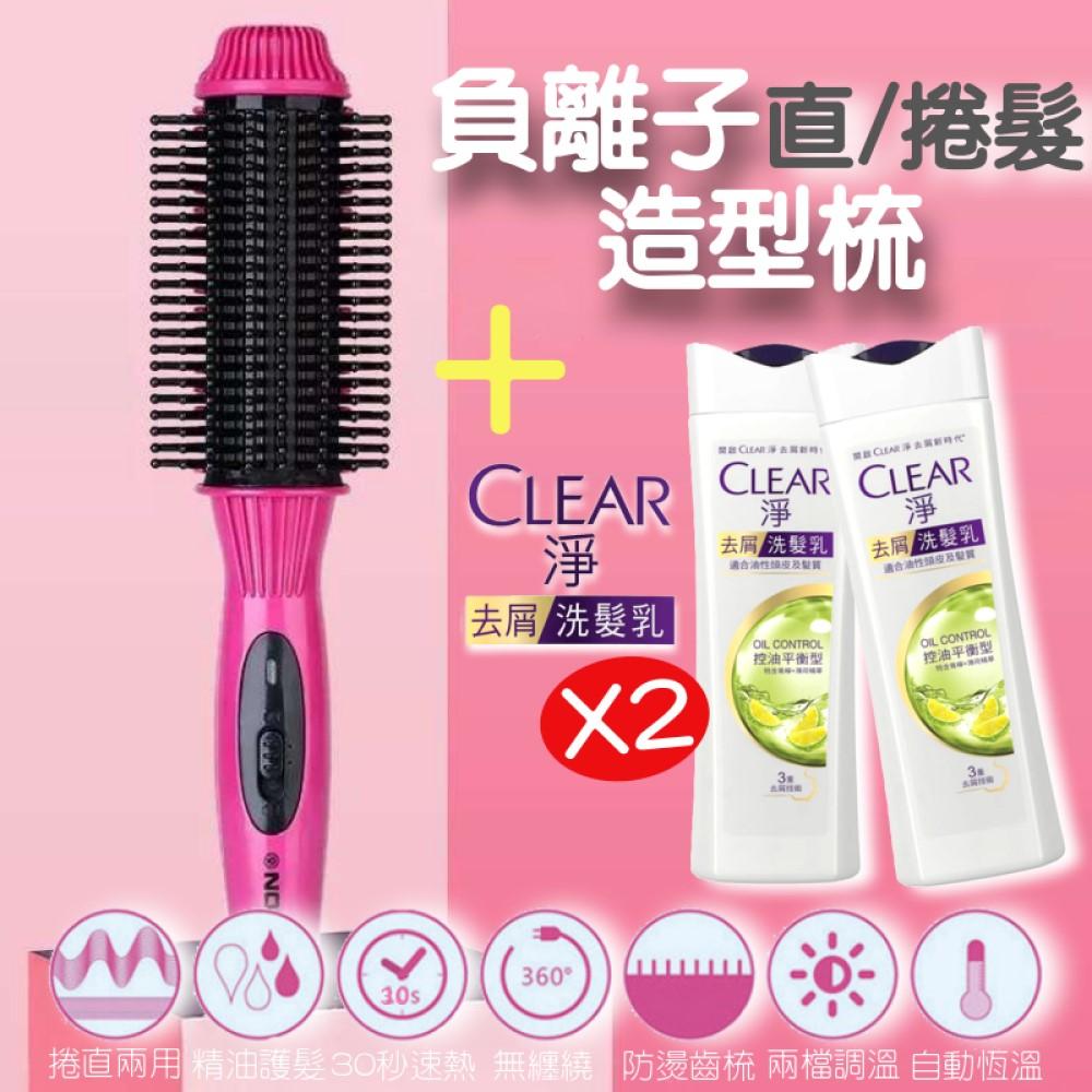 【美髮造型】負離子直/捲髮造型梳+CLEAR凈 去屑洗髮精2入