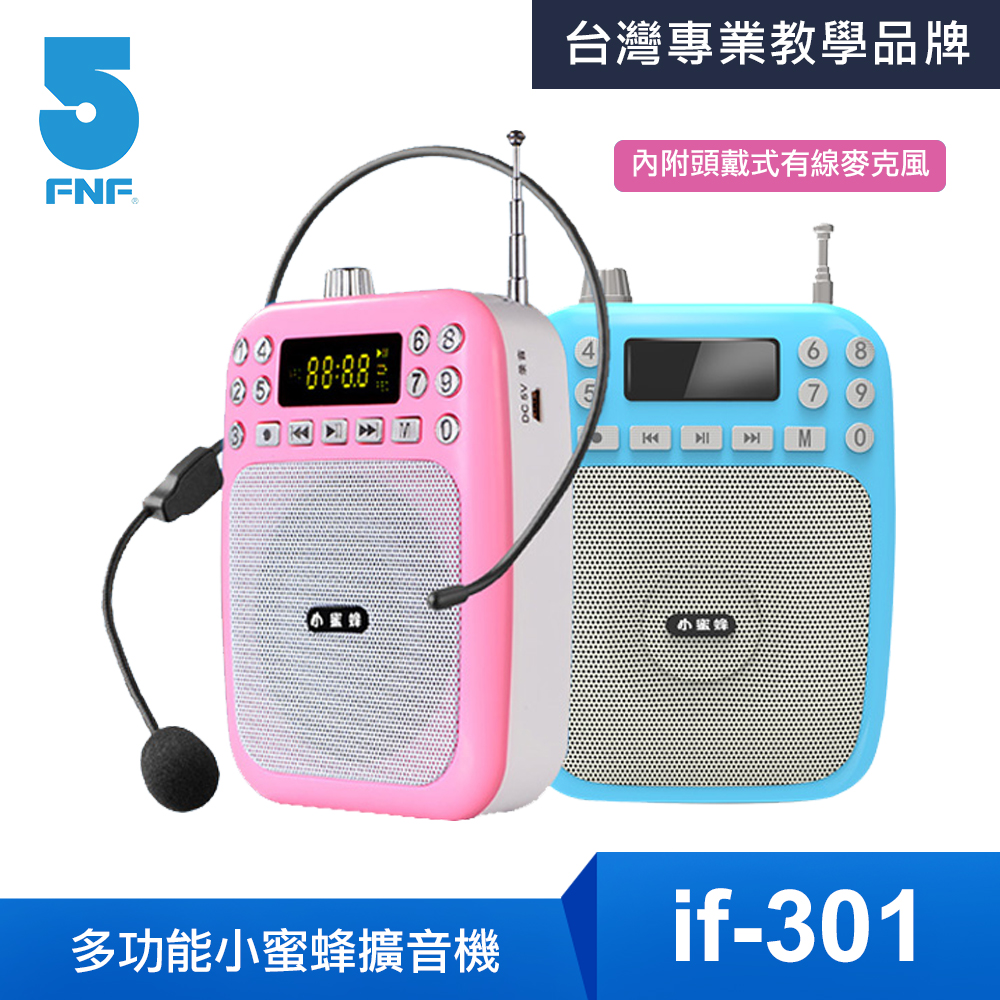 【ifive】多功能時尚專業擴音機if-301