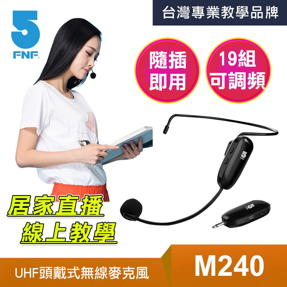 【ifive】頭戴式UHF無線麥克風 if-M240