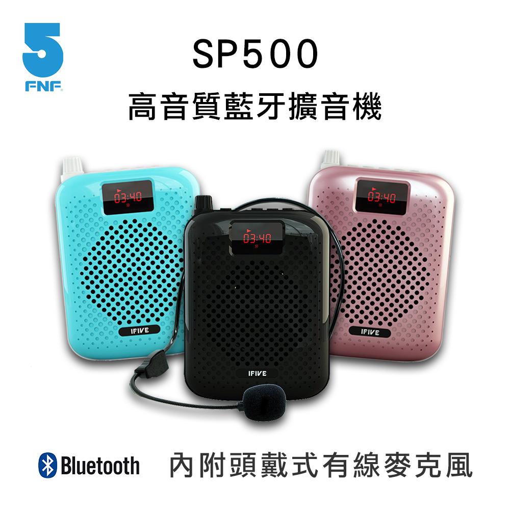 【ifive】職人級高音質藍牙擴音器(附頭戴式麥克風)
