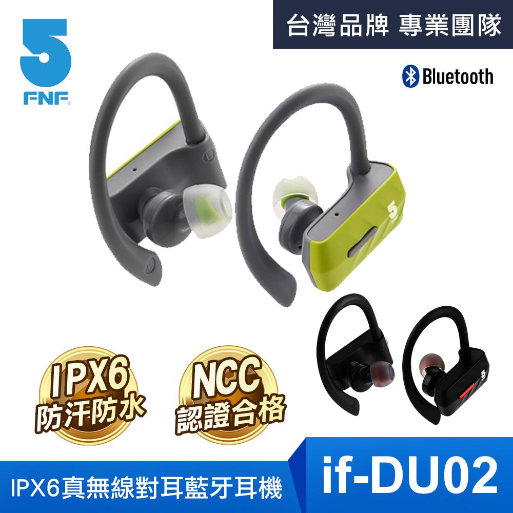【ifive】IPX6真無線對耳藍牙耳機