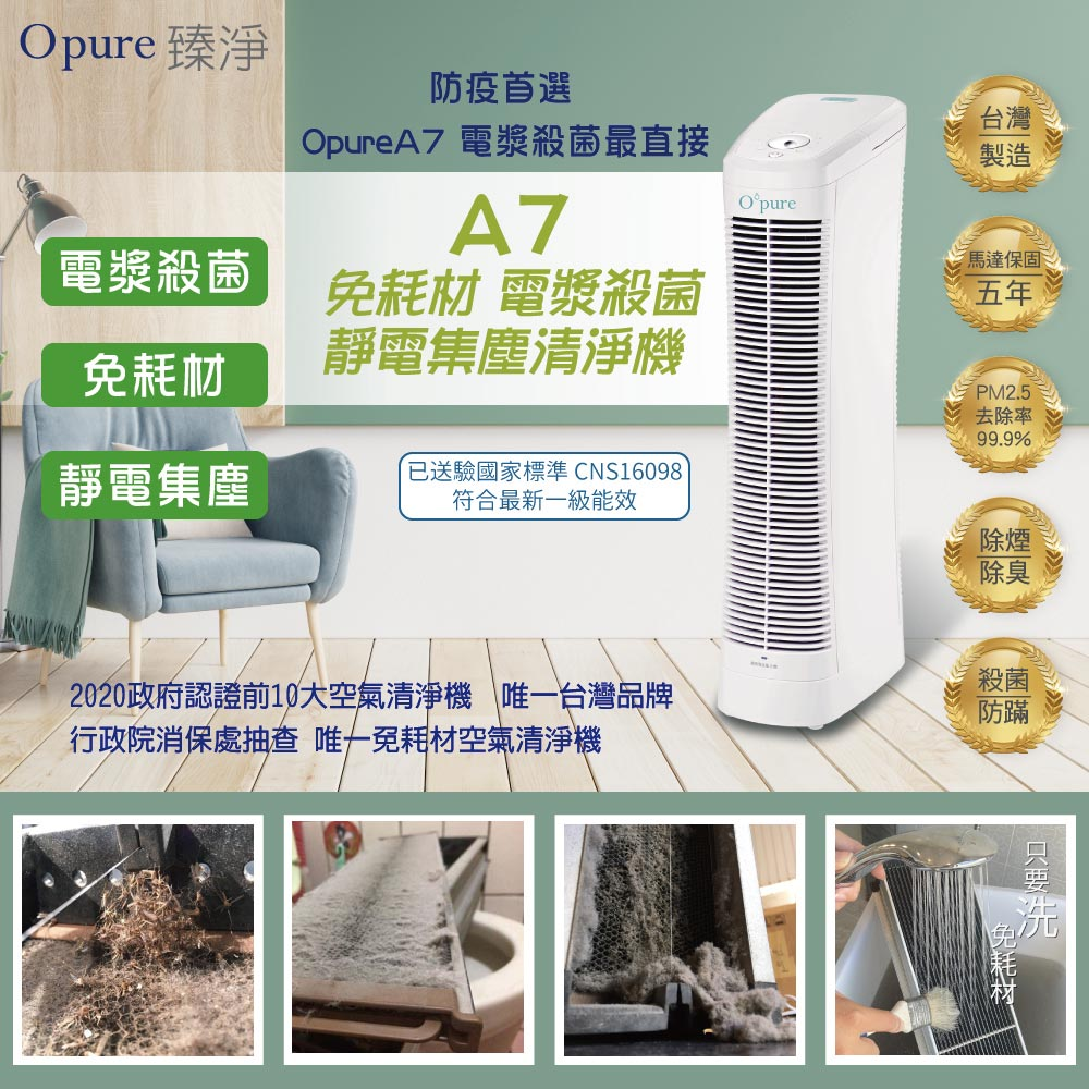 【Opure臻淨】 A7 免耗材靜電集塵電漿抑菌DC直流節能空氣清淨