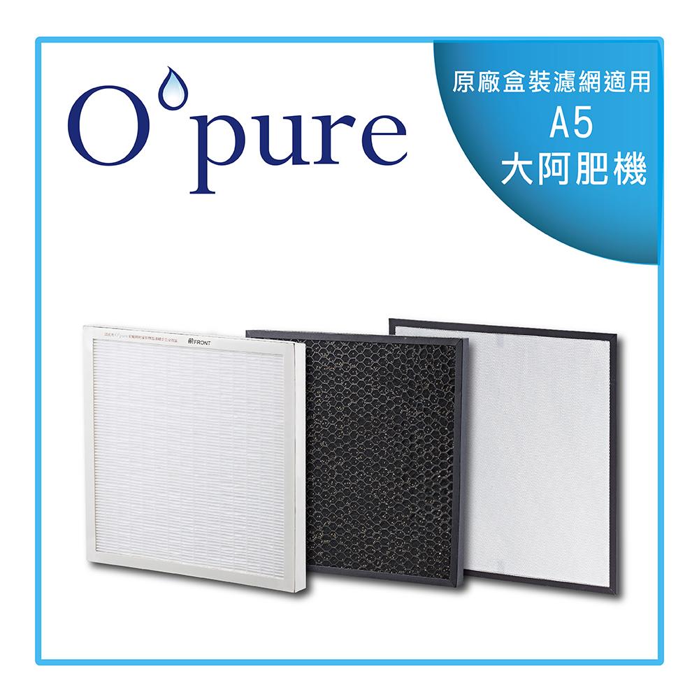 【Opure臻淨】A5 強效除臭高效抗敏HEPA空氣清淨機三層濾網組 (A5-D.A6-C.A5-E)