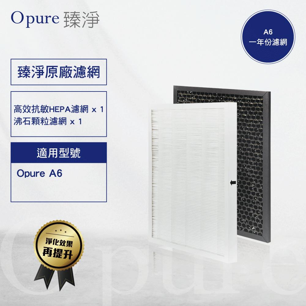 【Opure臻淨】A5、A6 第二層活性碳+沸石顆粒濾網、第三層高效抗敏HEPA濾網 (A5-D、A6-C)