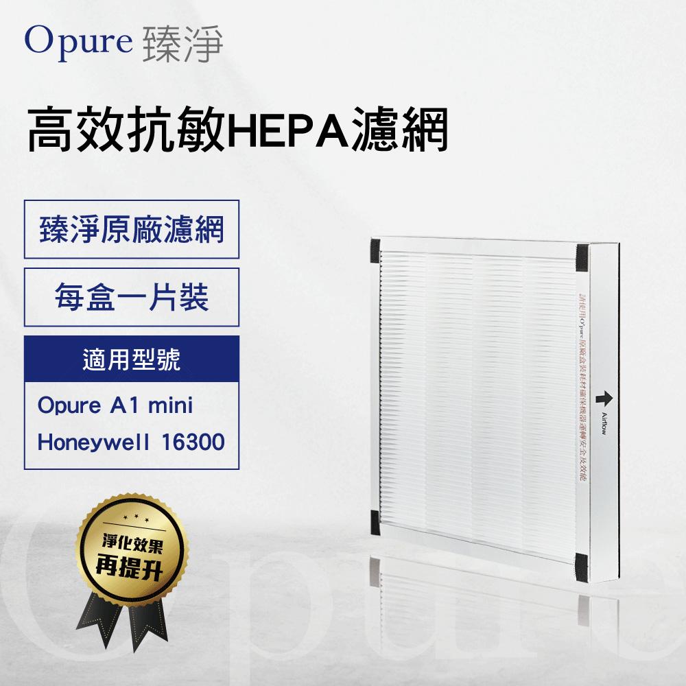 【Opure臻淨】A1 mini 第二層高效抗敏HEPA濾網 (A1 mini-C) 適用 Honeywell 16300