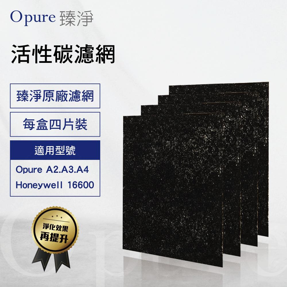 【Opure 臻淨】A2 A3 A4 空氣清淨機 第一層活性碳濾網(A2-B) 適用Honeywell 16600 3M
