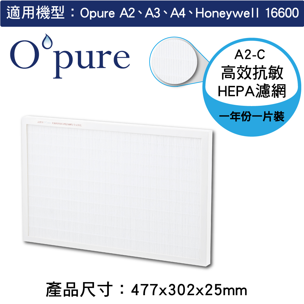 【Opure臻淨】A2 A3 A4 空氣清淨機第二層高效抗敏HEPA濾網 A2-C 適用Honeywell 16600