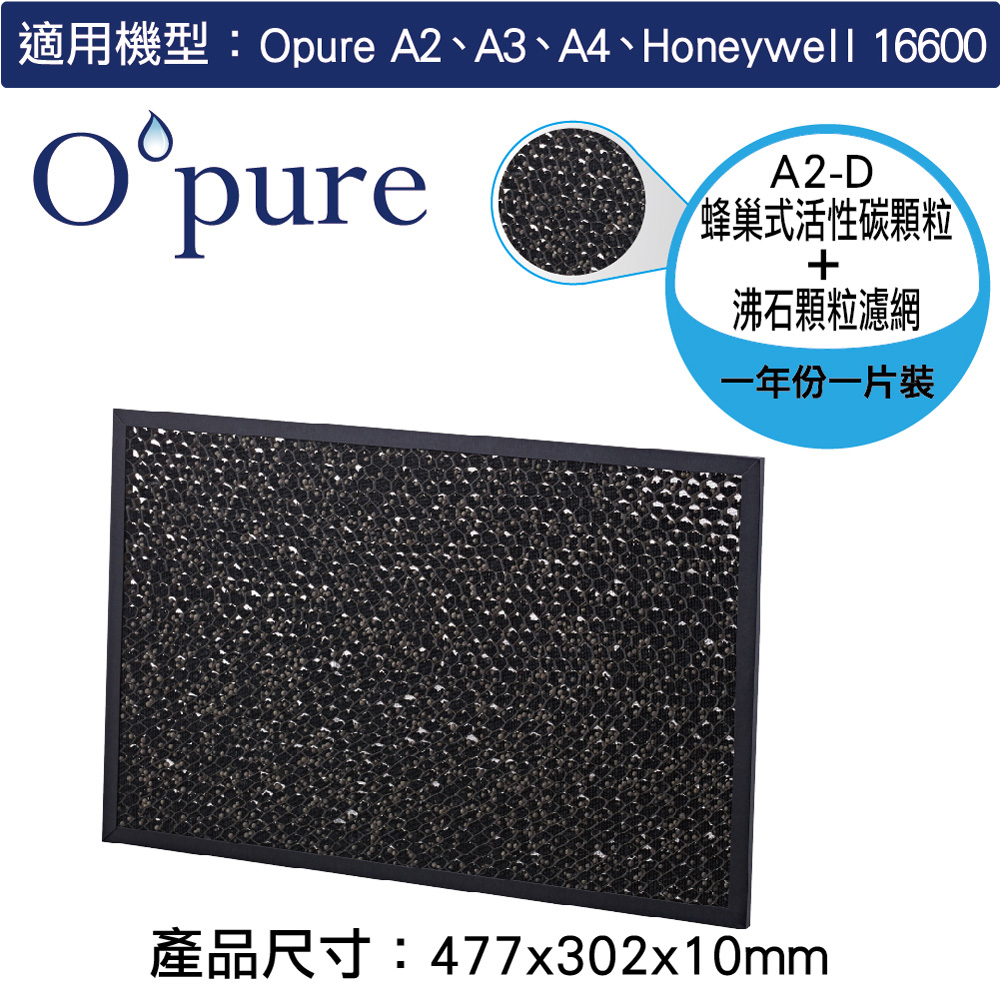 【Opure 臻淨】A2 A3 A4 空氣清淨機 第三層蜂巢式活性碳顆粒+沸石顆粒濾網A2-D 適用 Honeywell 16600