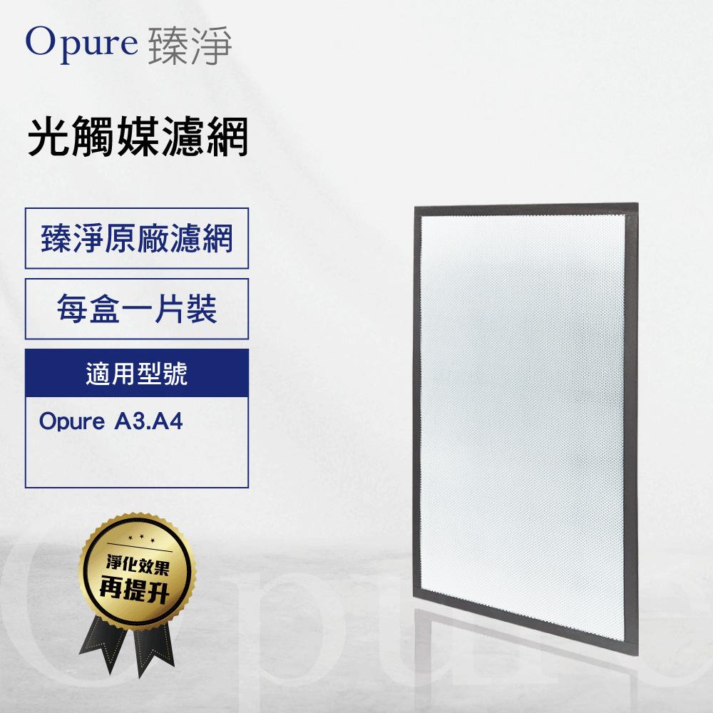 【Opure臻淨】A3.A4 高效抗敏HEPA光觸媒空氣清淨機 第四層光觸媒濾網 A3-E